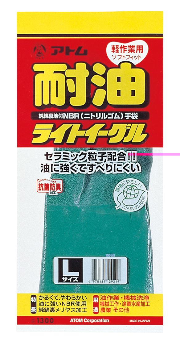アトム手袋     ライトイーグル  1300