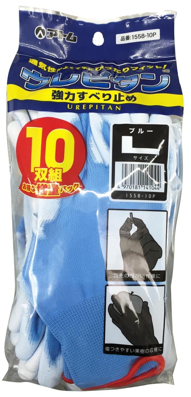 アトム手袋      ウレピタン強力すべり止め ブルー  1558-10P