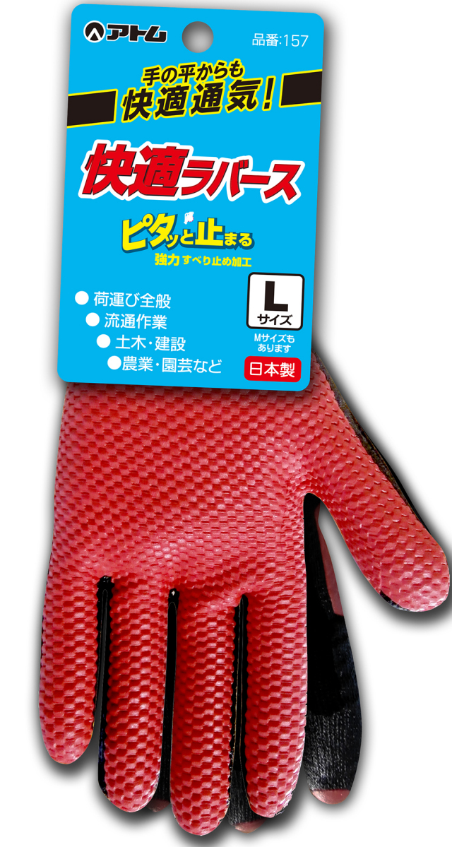 アトム手袋   快適ラバース          157