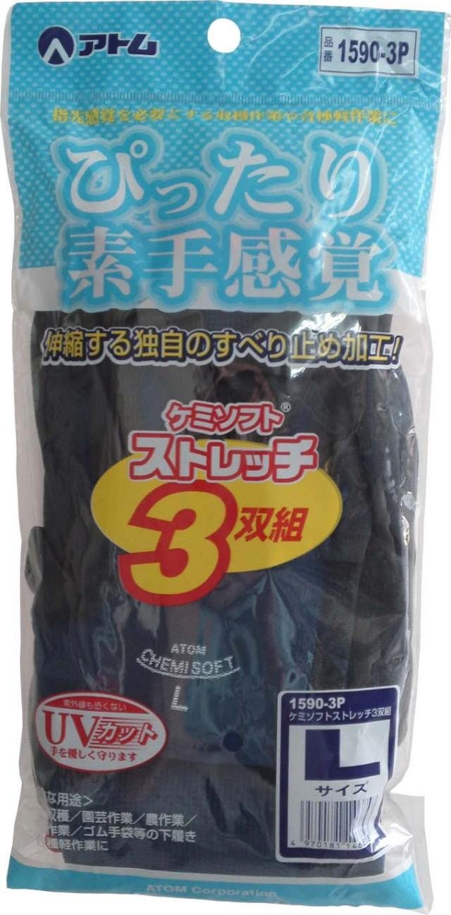 アトム手袋      ケミソフトストレッチ    1590-3P