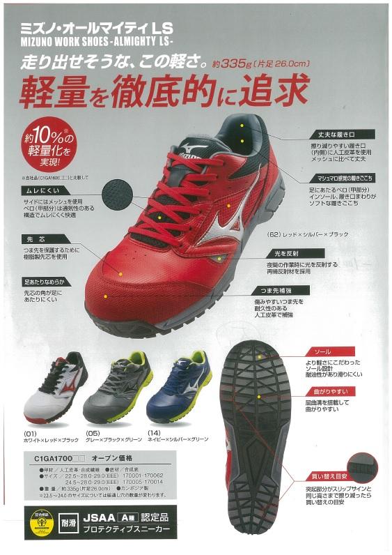CIGA1700    ミズノ     安全靴