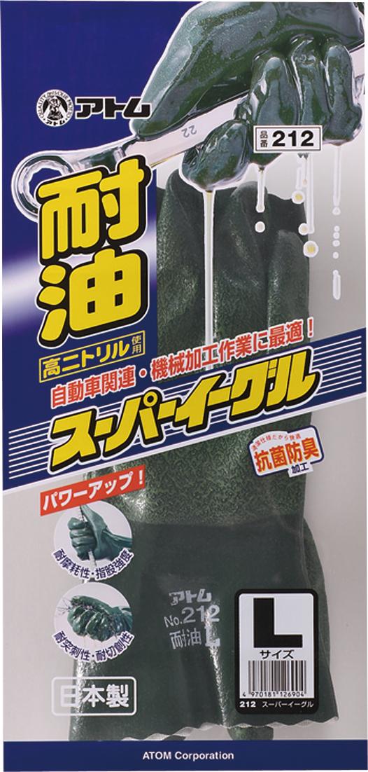 アトム手袋  受注生産商品  スーパーイーグル    212    左手のみ 120双