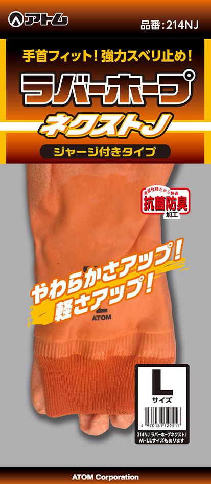 アトム手袋   ラバーホープネクストJ          214NJ