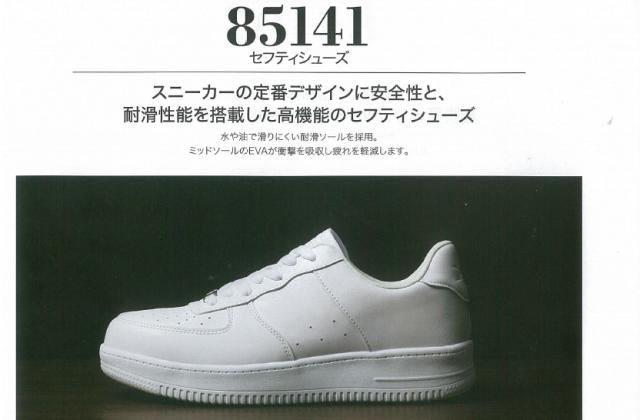 ジ―ベック 安全靴    85141