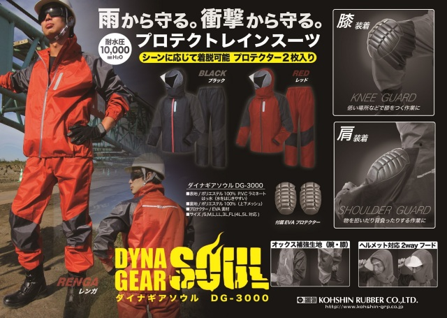 弘進ゴム   ダイナギアソウル DG-3000