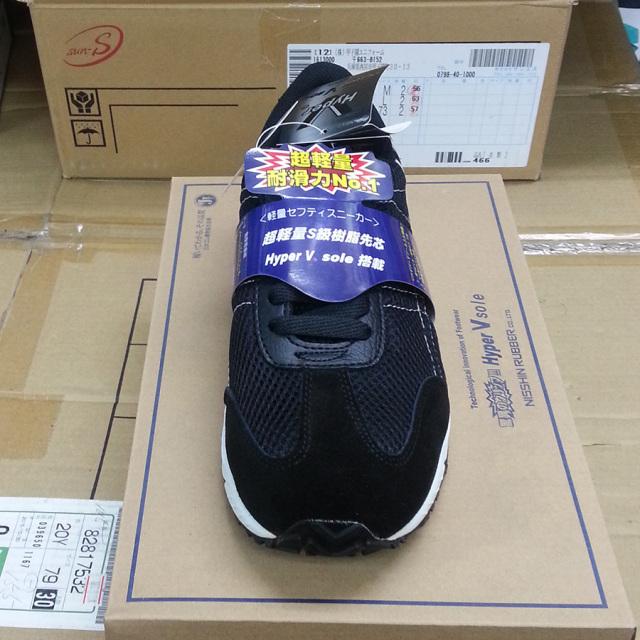日進ゴム・安全靴ハイパーVソール(黒)