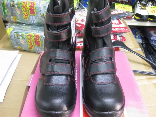 おたふく手袋  安全靴    JW775