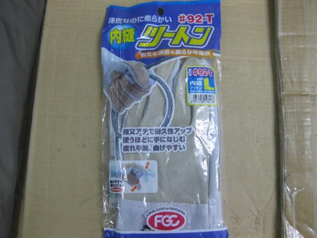 富士グローブ     内縫いツートン  #92-T