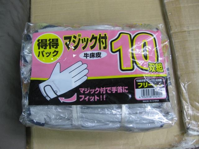 富士グローブ     得々パック  マジック付   10双