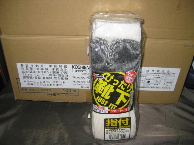 アトム手袋    のびのび靴下 生成 指付 5足組  BP2311-5P
