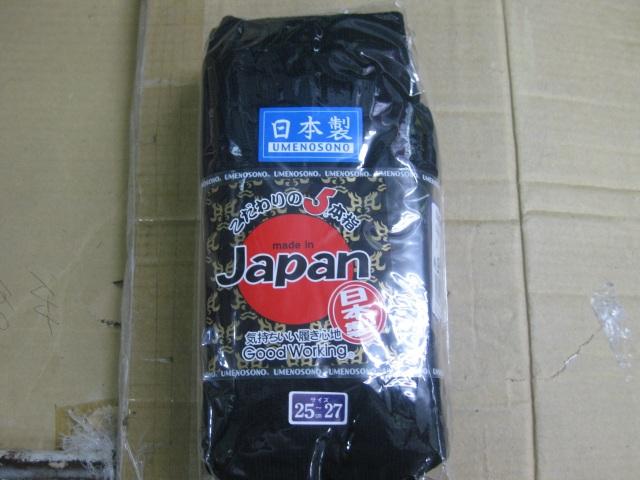 柴垣商店     5本指サポートカカト付カノコ柄4P    9451