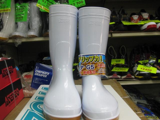 弘進ゴム・ゴム長靴     ゾナG5