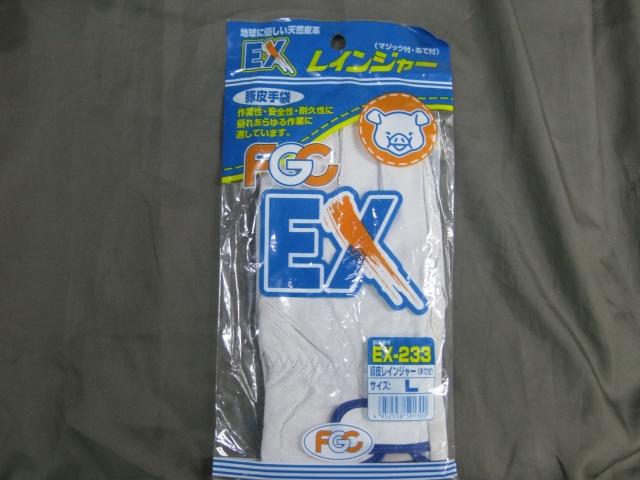 富士グローブ     豚皮レインジャー(あて付)    EX-233