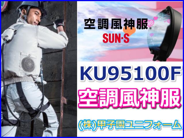 サンエス     KU95100F   フルハーネス用長袖ブルゾン