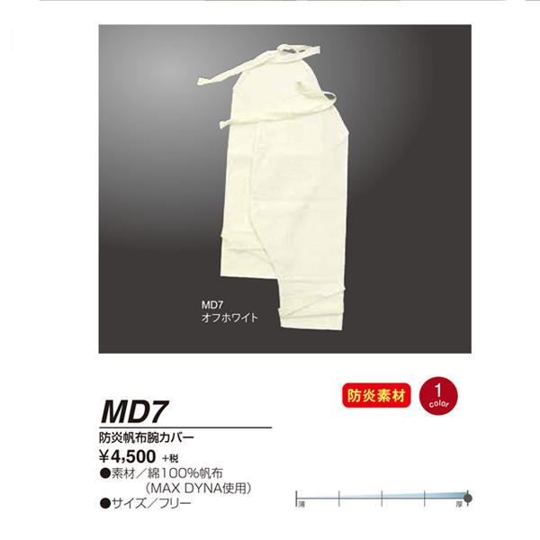 アリオカ     防炎帆布腕カバー       MD7