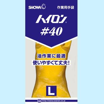 ショーワ   ハイロン♯40    手袋