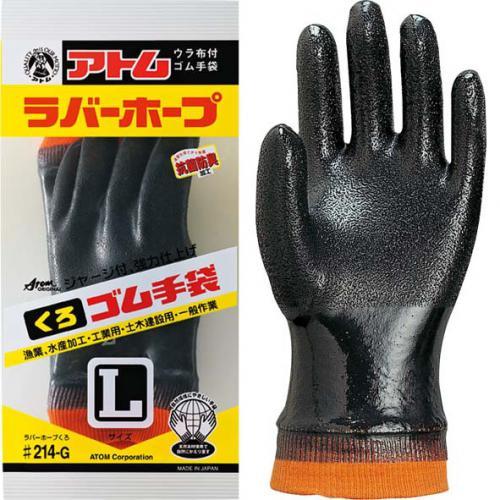 アトム手袋    ラバーホープジャージ付      214G