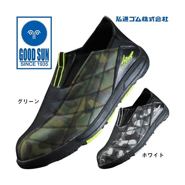 弘進ゴム   安全靴    ST-03