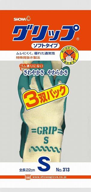 ショーワ   No313   3P入り   グリップ手袋