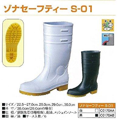 弘進ゴム   ゾナセーフティー   S-01