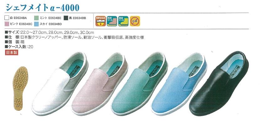 弘進ゴム・コックシューズ(白・黒)    α4000