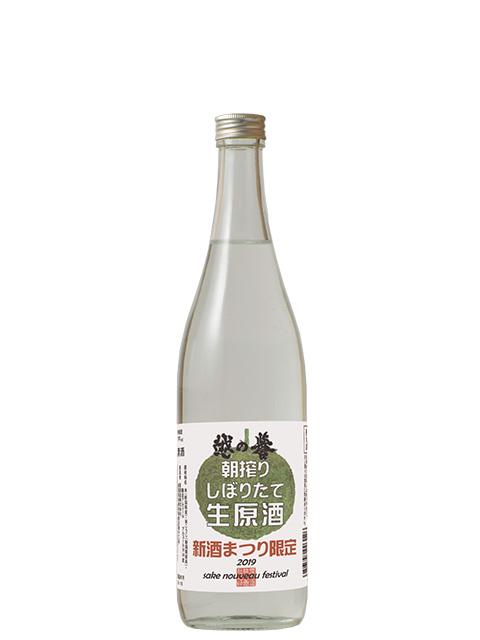 越の誉 朝搾りしぼりたて生原酒 720ml