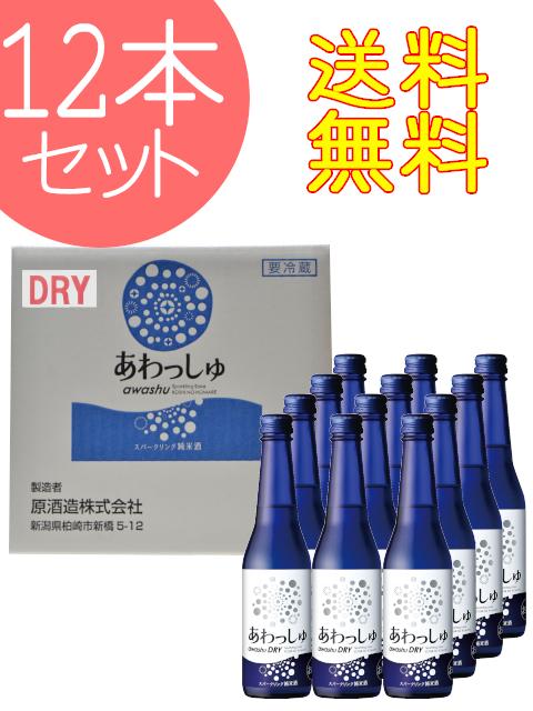 発泡性純米酒 あわっしゅDRY 320ml×12本