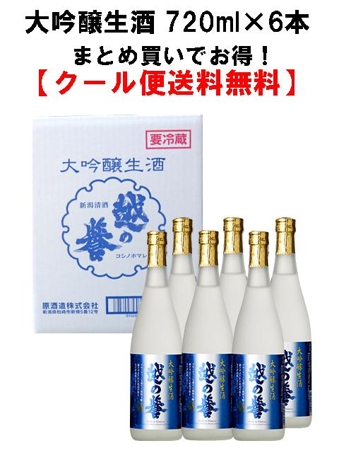 【送料無料】越の誉 大吟醸生酒 720ml×6本