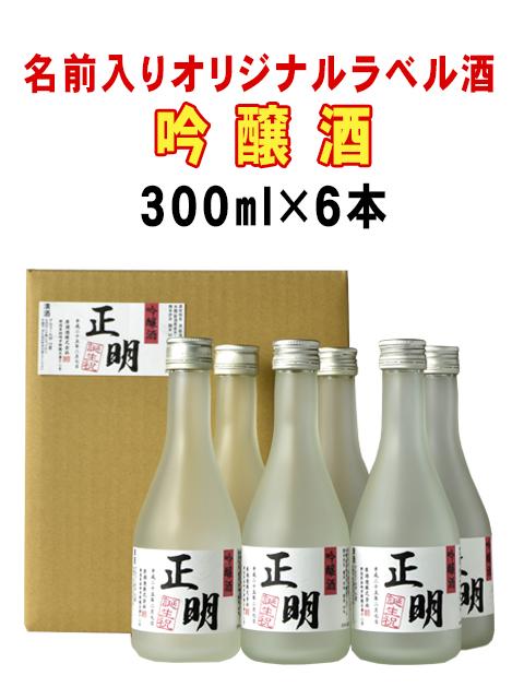 名前入りオリジナルラベル酒 吟醸酒 300ml×6本