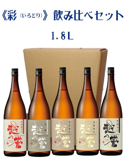 越の誉 彩 飲み比べセット 1.8L