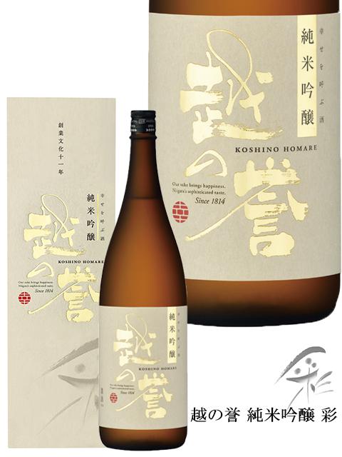 越の誉 純米吟醸彩 1800ml