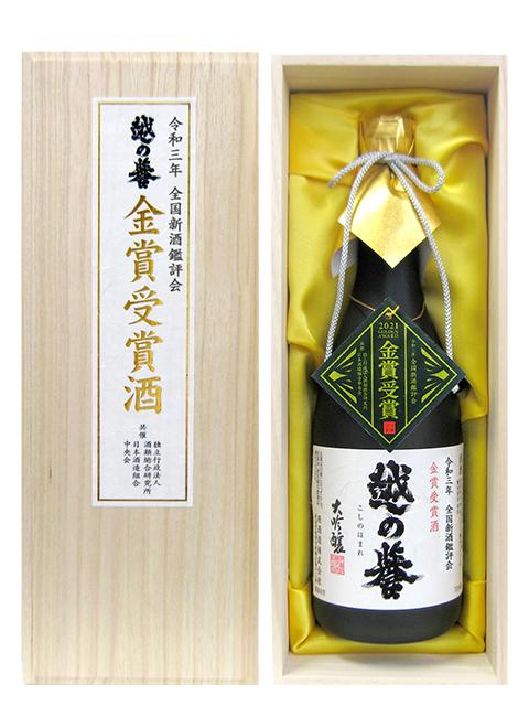 越の誉 大吟醸 令和3年金賞受賞酒 720ml