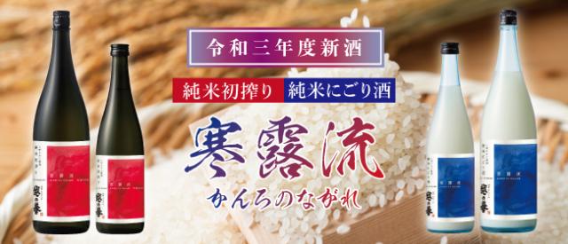 新酒 純米初搾り 純米にごり酒 寒露流