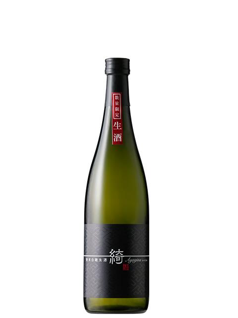 越の誉 純米白麹生酒 綺(あやぎぬ) 720ml