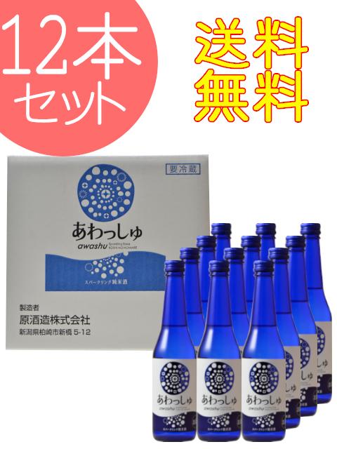 新あわっしゅ320ml×12本