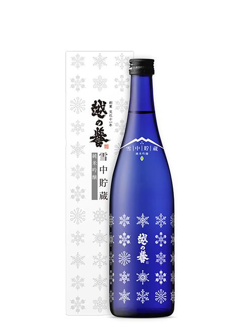 越の誉 雪中貯蔵 純米吟醸 720ml