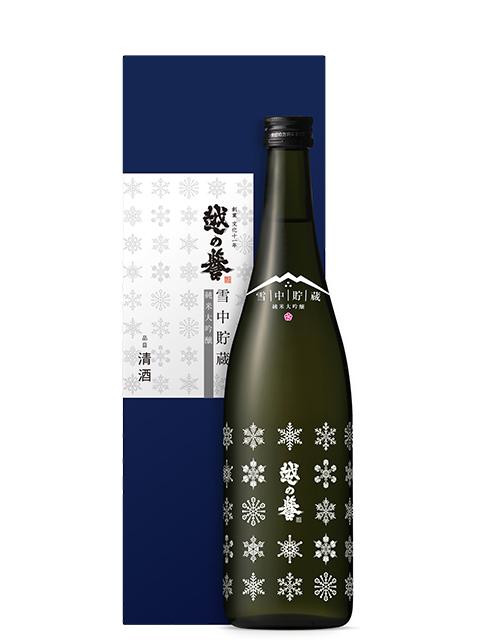越の誉 雪中貯蔵 純米大吟醸 720ml