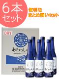 発泡性純米酒 あわっしゅDRY 320ml×6本