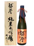 越の誉 純米大吟醸 槽搾り 720ml