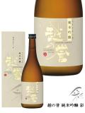 越の誉 純米吟醸彩 720ml