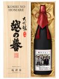 【写真入りオリジナルラベル酒】大吟醸 原酒 越神楽 1800ml