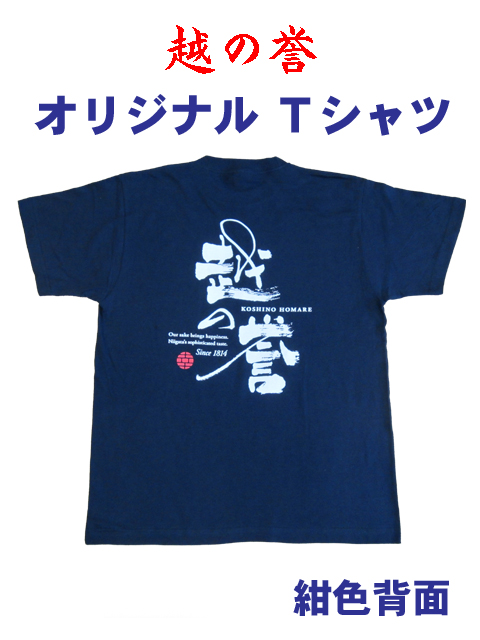 Tシャツ裏紺