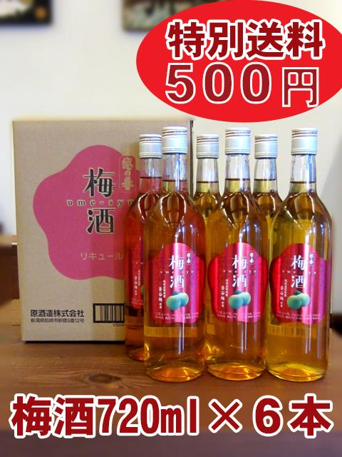 【特別送料 500円】越の誉 梅酒 720ml×6本