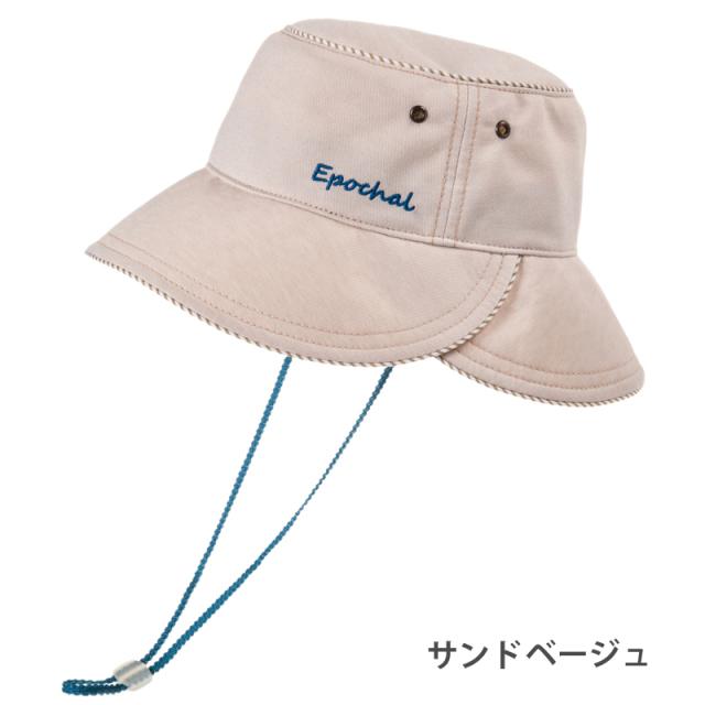 3WAY UVカット帽子ライト 【エポカル】 内側が総メッシュで通気性の良いサンハット 【子ども用の紫外線対策帽子】 ベージュ