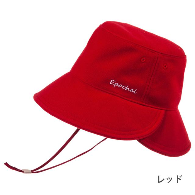 3WAY UVカット帽子 【エポカル】 子ども用の紫外線対策帽子 サンハット 【日本学校保健会推薦用品】 レッド