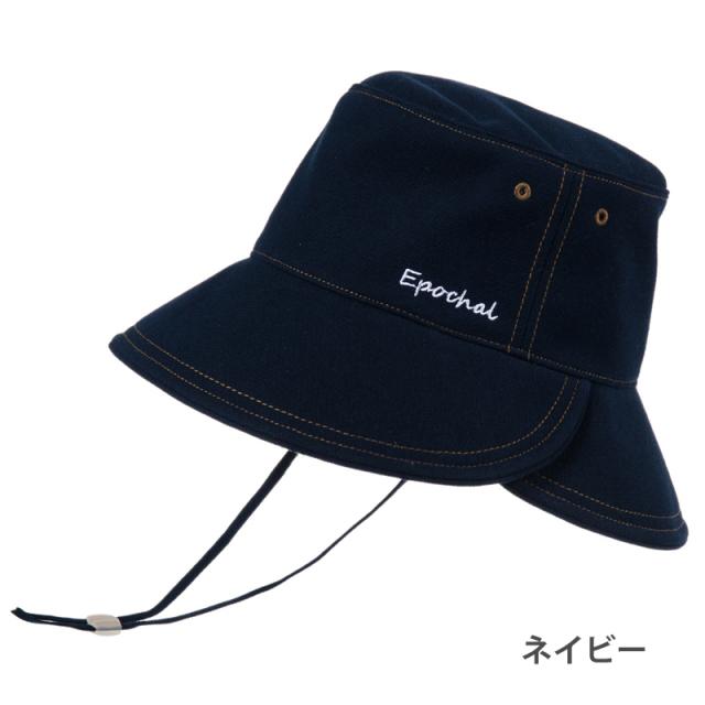 3WAY UVカット帽子 【エポカル】 子ども用の紫外線対策帽子 サンハット 【日本学校保健会推薦用品】 ネイビー