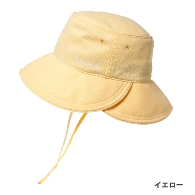 3WAY UVカット帽子 【エポカル】 子ども用の紫外線対策帽子 サンハット 【日本学校保健会推薦用品】 イエロー