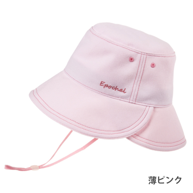 3WAY UVカット帽子 【エポカル】 子ども用の紫外線対策帽子 サンハット 【日本学校保健会推薦用品】 ピンク