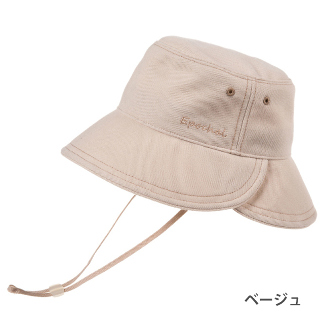 3WAY UVカット帽子 【エポカル】 子ども用の紫外線対策帽子 サンハット 【日本学校保健会推薦用品】 ベージュ