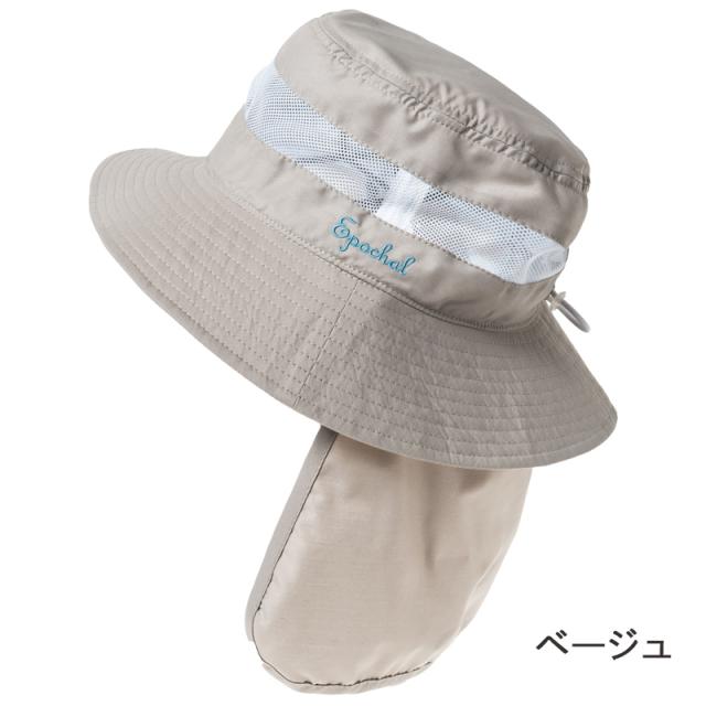 エアスルーUVハット 【エポカル】 親子で被りたいUVカット帽子 【子どもの紫外線対策に通気性の良いサンハット】 ベージュ